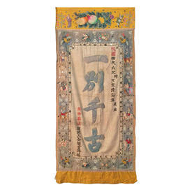 """Wall Hanging 7' x 3'3"""" Yellow Chinese Calligraphy Applique Silk"""
